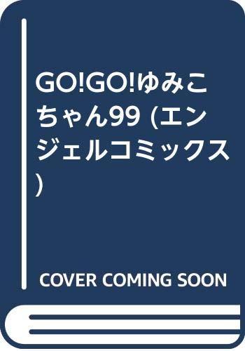 GO!GO!ゆみこちゃん99 (エンジェルコミックス)