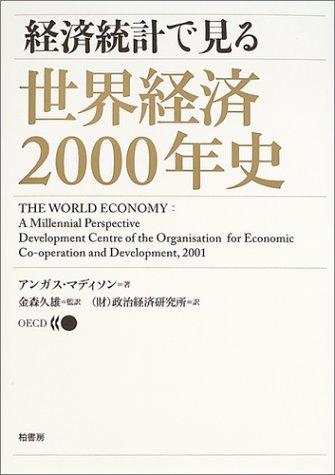 経済統計で見る世界経済2000年史