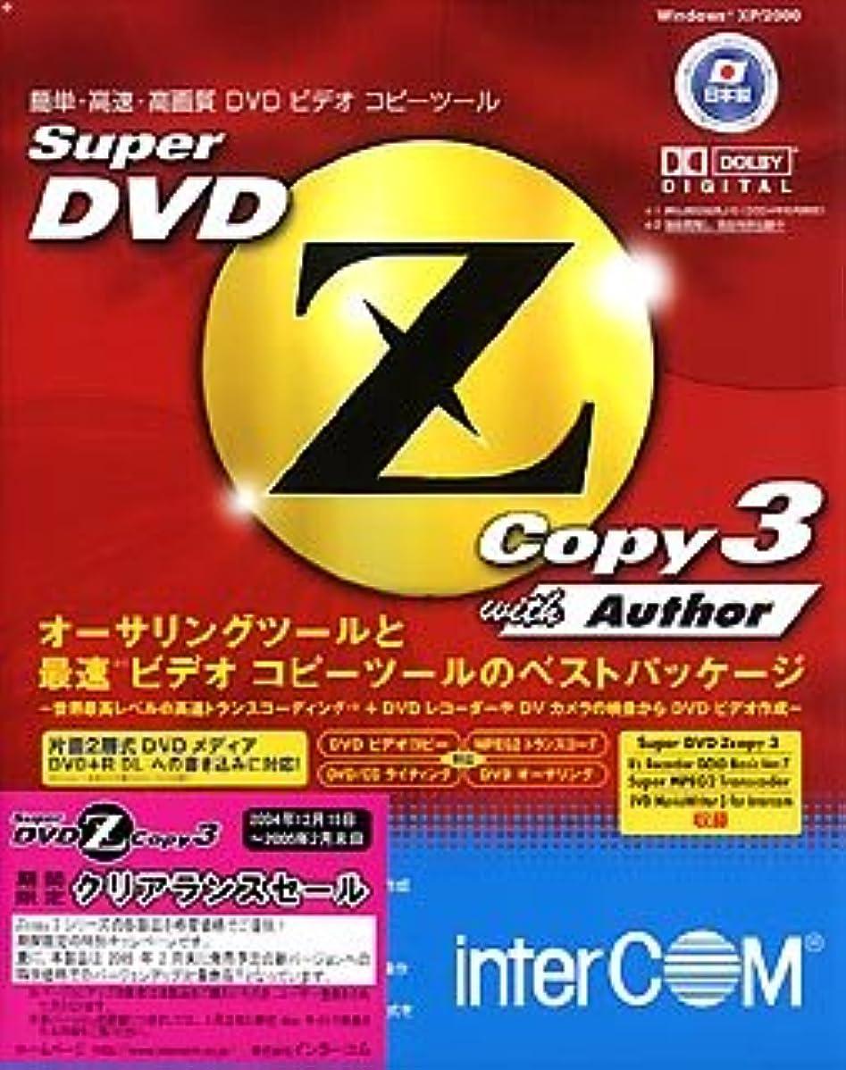 組み立てるバインド排他的Super DVD Zcopy 3 With Author 期間限定クリアランスセール