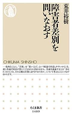 障害者差別を問いなおす (ちくま新書 1489)
