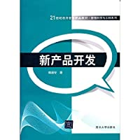 New product development in the 21st century economic management boutique textbook Management Science and Engineering Series(Chinese Edition)