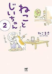 ねことじいちゃん 2巻 表紙画像