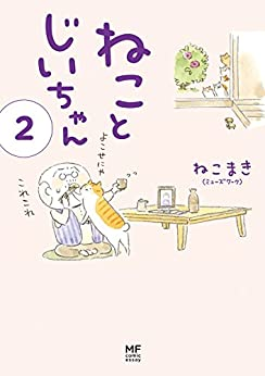 [ねこまき(ミューズワーク)]の【電子限定フルカラー版】ねことじいちゃん2 (コミックエッセイ)