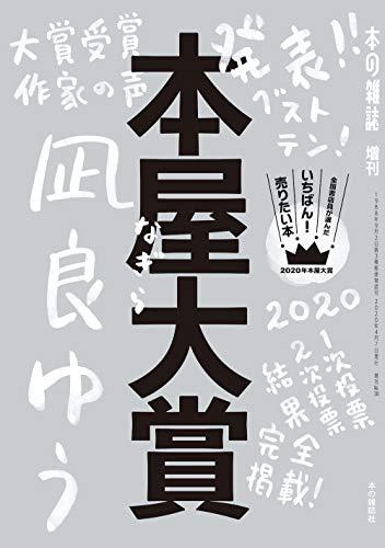 本屋大賞2020 (本の雑誌増刊)