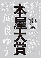 4月8日 本屋大賞 2020