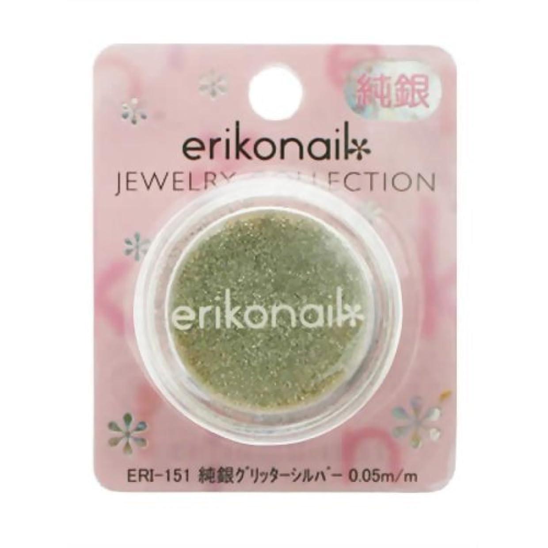 耳磁石くびれた黒崎えり子 エリコネイル ジュエリーコレクション ERI-151 純銀グリッターシルバー0.05