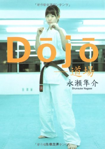 Dojo─道場 (文春文庫)