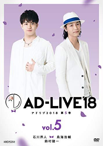 「AD-LIVE2018」第5巻(石川界人×鳥海浩輔×鈴村健一)(初回仕様限定版) [DVD]の拡大画像