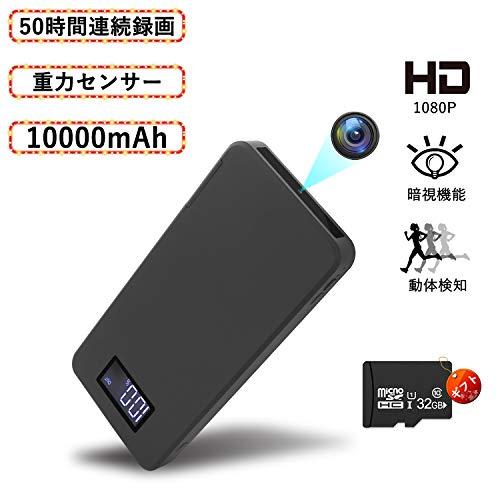 超小型カメラ モバイルバッテリー型隠しカメラ 1080P高画質監視防犯盗撮 ミニビデオカメラ スパイカメラ 大...