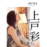 上戸彩 20・25~History~