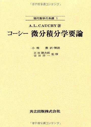 コーシー 微分積分学要論 (現代数学の系譜 1)