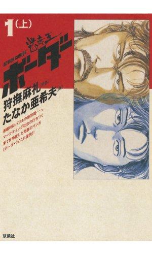 迷走王 ボーダー : 1 (上) 迷走王 ボーダー (アクションコミックス)