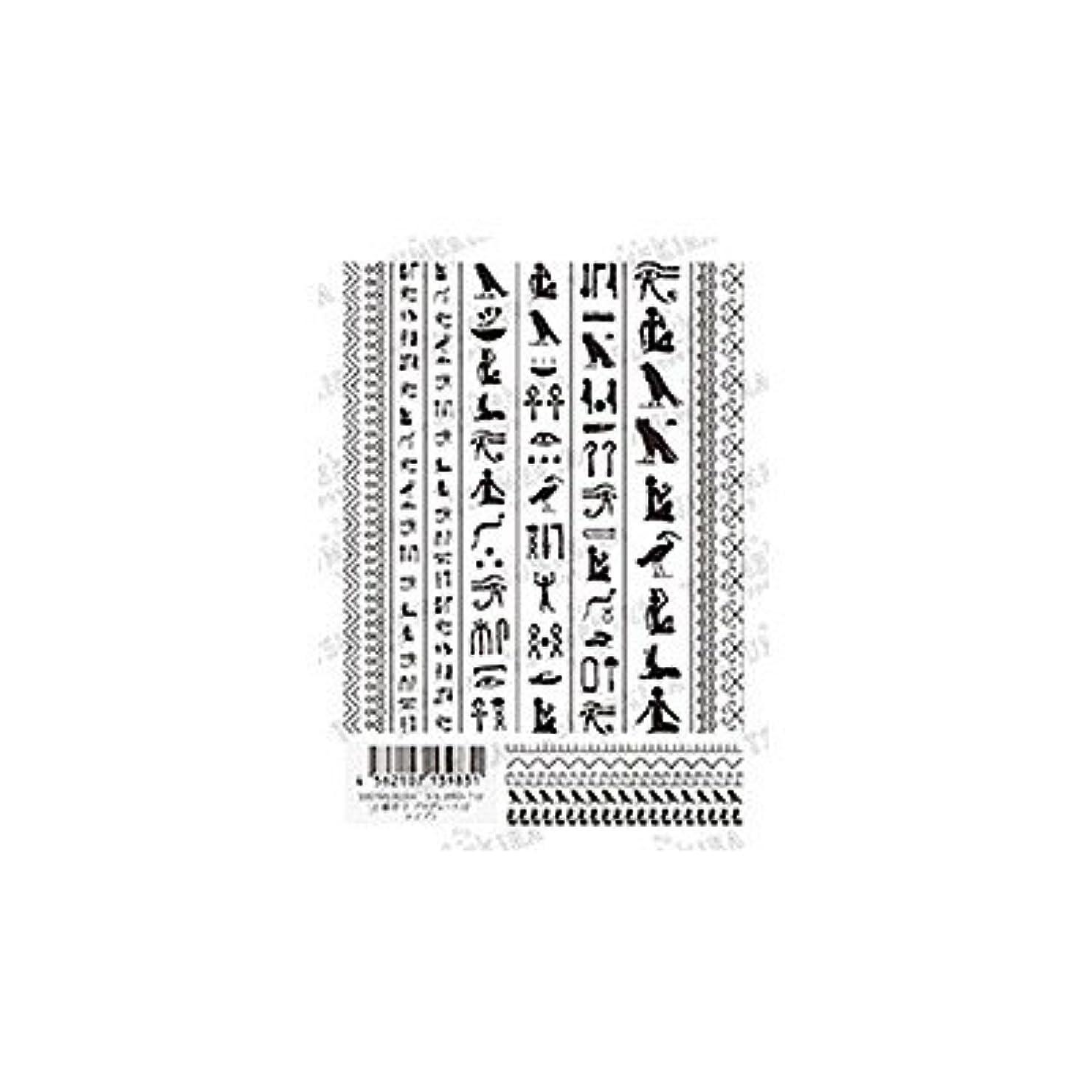 文明化スタック外国人ツメキラ(TSUMEKIRA) ネイル用シール エジプト NN-PRD-712