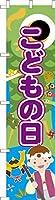 既製品のぼり旗 「こどもの日4」 短納期 高品質デザイン 450mm×1,800mm のぼり
