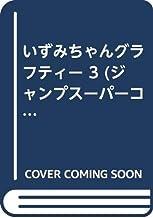 いずみちゃんグラフティー 3 (ジャンプスーパーコミックス)