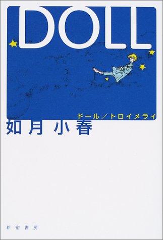 DOLL/トロイメライ