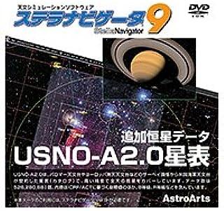 アストロアーツ ステラナビゲータVer.9追加恒星データUSNO-A2.0星表
