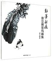 彩墨新痕 徐立明花鸟画集