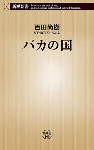 バカの国(新潮新書) - 百田尚樹