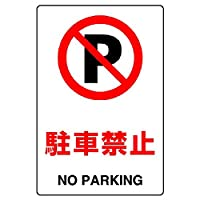 ユニット JIS規格標識 駐車禁止・エコユニボード・300X200 803-121