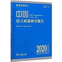 中国语言政策研究报告(2020)/语言生活皮书