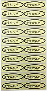 イチゴ 品種名 金シール 49mm×14mm 500枚入り (あすかルビー)