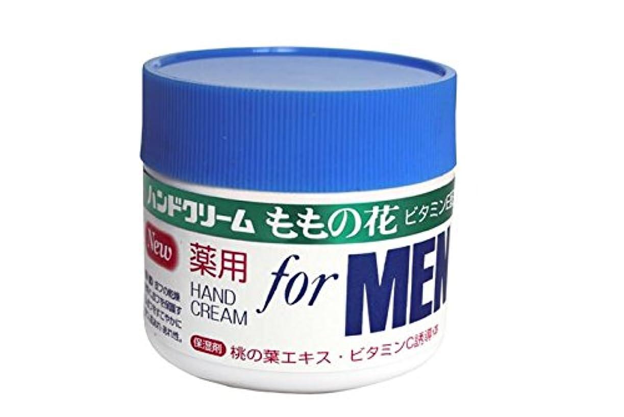 請求書薬賞賛するももの花 薬用 ハンドクリーム for MEN 70g