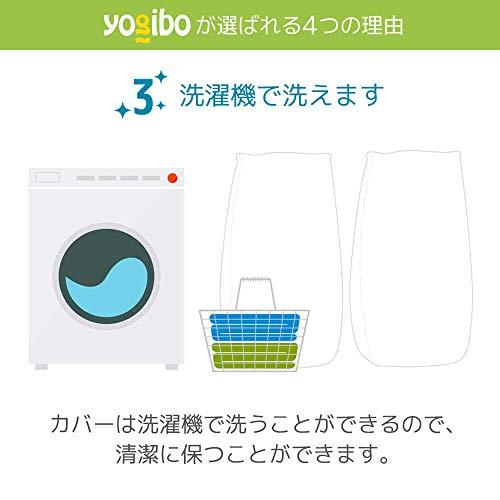 Yogibo(ヨギボー)『YogiboMax(ヨギボーマックス)』