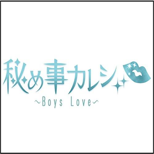 『部員×部長「秘め事カレシ~Boys Love~」より』のカバーアート