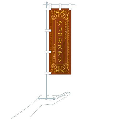 卓上ミニチョコカステラ のぼり旗 サイズ選べます(卓上ミニのぼり10x30cm 立て台付き)