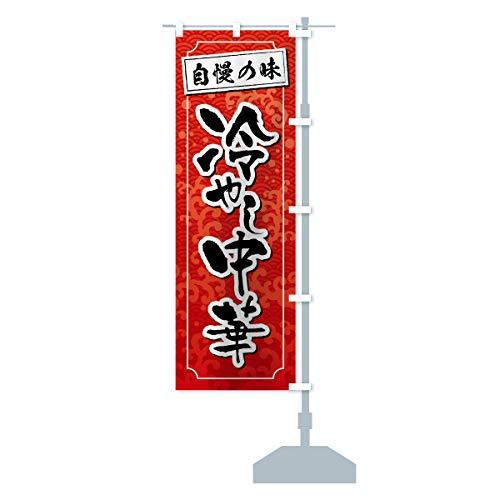 冷やし中華 のぼり旗 サイズ選べます(ジャンボ90x270cm 右チチ)