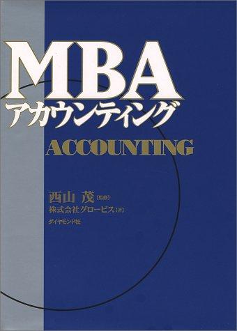 MBA アカウンティング