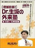 症候診断! Dr.生坂の外来塾ケアネットDVD