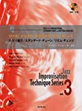 II-V-I進行/スタンダード・チューン/リズム・チェンジ (ジャズ・インプロ・テクニックvol.3)