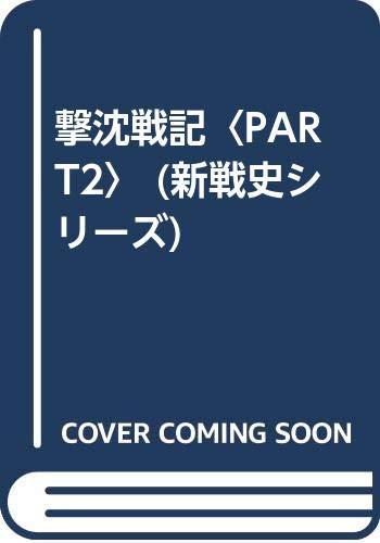 撃沈戦記〈PART2〉 (新戦史シリーズ)