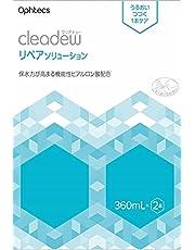 【医薬部外品】cleadew(クリアデュー) リペアソリューション 360ml×2本入