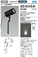 山田照明/屋外スポットライト AD-3145-N 電気工事必要型