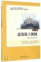 建筑施工机械(第2版高职高专土建专业互联网+创新规划教材)