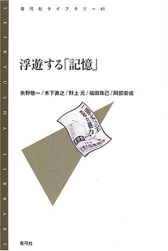 浮遊する「記憶」 (青弓社ライブラリー)