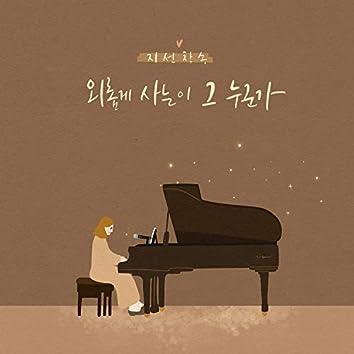 지선 찬송 시리즈 Ji Sun Hymn Series: 외롭게 사는 이 그 누군가 Somebody Loves You