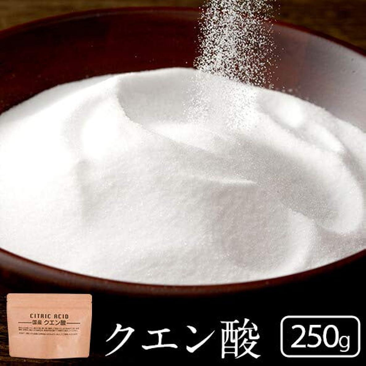 愛する怒って発信国産クエン酸(結晶)250g 食用?飲用