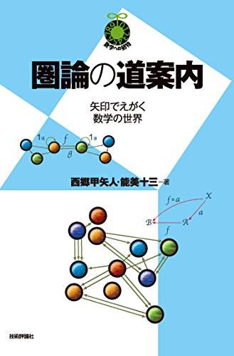 圏論の道案内 ~矢印でえがく数学の世界~ (数学への招待シリーズ)