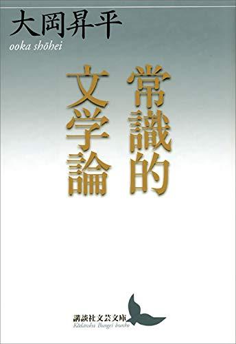 常識的文学論 (講談社文芸文庫)