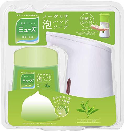 ミューズ ノータッチ 泡ハンドソープ 本体+ 詰替250ml グリーンティーの香り (約250回分) 自動ディスペンサー