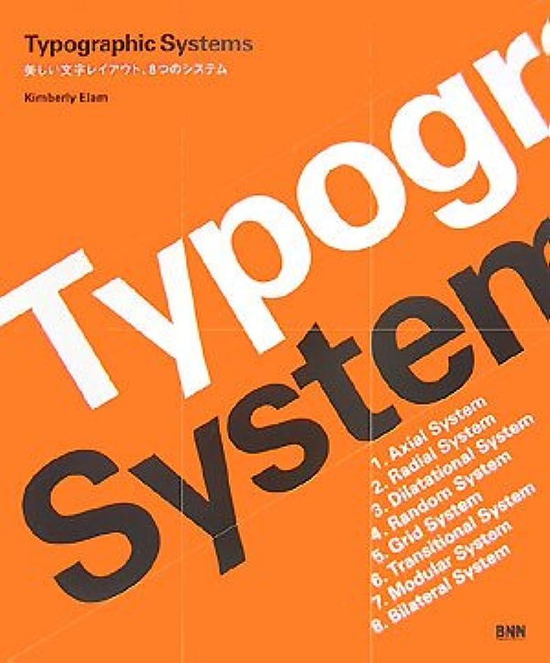戻るスマッシュサイドボードTypographic Systems―美しい文字レイアウト、8つのシステム