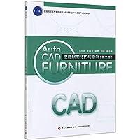 AutoCAD家具制图技巧与实例(第2版全国高职高专家具设计与制造专业十三五规划教材)