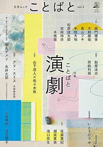 文学ムック ことばと vol.2