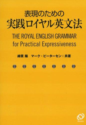 旺文社『表現のための実践ロイヤル英文法』