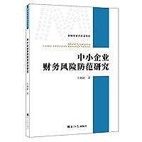 中小企业财务风险防范研究
