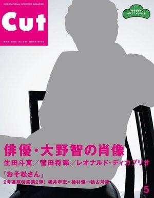 Cut 2016年 05 月号 [雑誌]